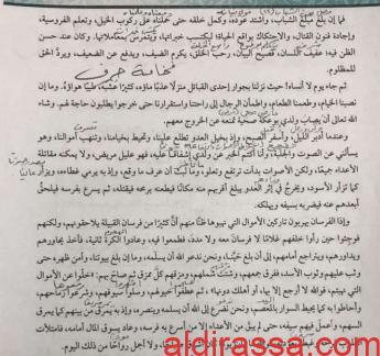 حل أنشطة كتاب العربي للصف التاسع الفصل الاول اعداد فخامة حرف