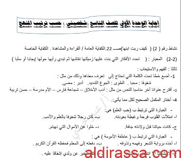 حل الوحدة الاولى شخصيتي لغة عربية للصف التاسع للمعلمة عبير حسني