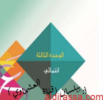 حل الوحدة الثالثة انتمائي لغة عربية للصف التاسع للمعلمة بيلسان