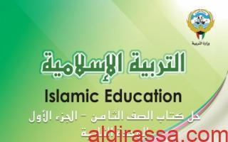 حل الوحدة الثانية تربية اسلامية للصف الثامن للمعلمة هيا العجمي