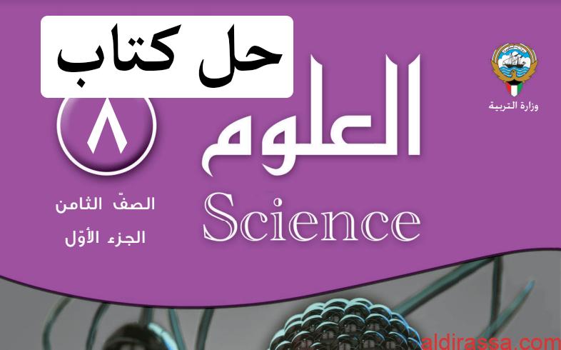 حل كتاب العلوم للصف الثامن الفصل الاول
