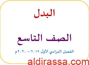 درس البدل لغة عربية للصف التاسع اعداد وجيه الهمامي
