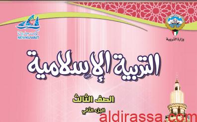 كتاب التربية الاسلامية للصف الثالث الفصل الثاني