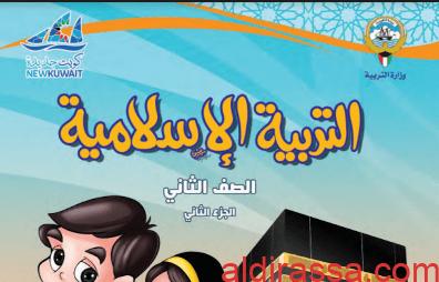 كتاب التربية الاسلامية للصف الثاني الفصل الثاني