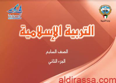 كتاب التربية الاسلامية للصف السابع الفصل الثاني