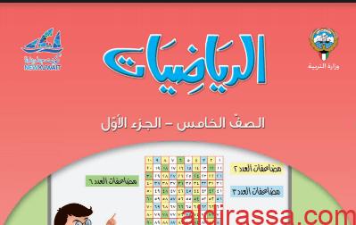 كتاب الرياضيات للصف الخامس الفصل الاول