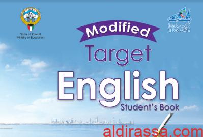 كتاب الطالب لغة انجليزية للصف التاسع الفصل الاول