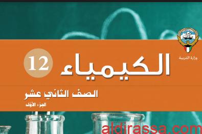كتاب الكيمياء تطبيقات للصف الثاني عشر الفصل الاول