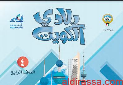 كتاب بلادي الكويت للصف الرابع الفصل الاول