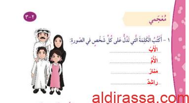كتاب عربي محلول للصف الثاني الفصل الأول