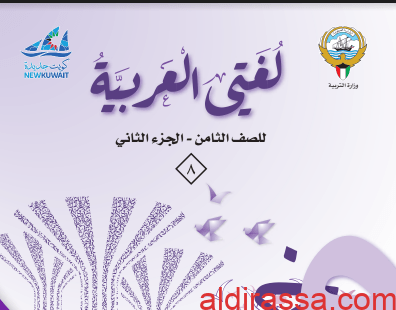 كتاب لغتي العربية للصف الثامن الفصل الثاني