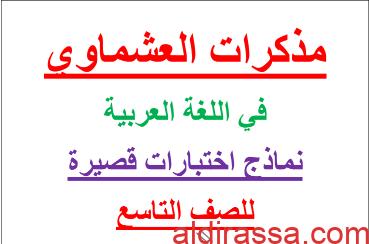 مذكرات العشماوي نماذج اختبارات قصيرة للصف التاسع اعداد احمد عشماوي