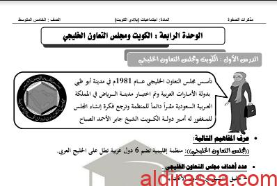 مذكرة اجتماعيات الوحدة الرابعة الكويت ومجلس التعاون الخليجي للصف الخامس فصل ثاني