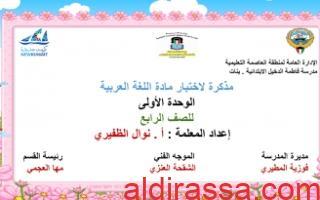 مذكرة اختبار اللغة العربية الوحدة الأولى للصف الرابع المعلمة نوال الظفيري