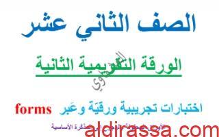 مذكرة اختبارات لغة عربية للصف الثاني عشر الفصل الاول اعداد العشماوي