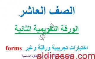 مذكرة اختبارات لغة عربية للصف العاشر الفصل الاول اعداد العشماوي