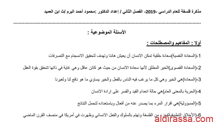 مذكرة الفلسفة للصف الثاني عشر الفصل الثاني إعداد محمود البرم