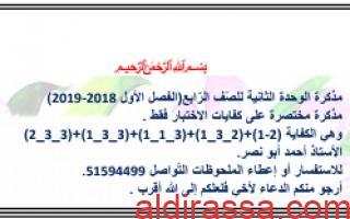 مذكرة الوحدة الثانية كفايات عربي الصف الرابع للفصل الأول أ. أحمد أبو نصر 2018 2019