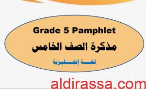 مذكرة انجليزي للصف الخامس الفصل الاول اعداد خالد سليم
