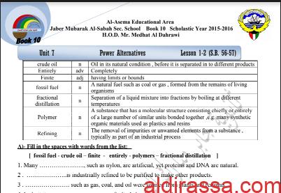 مذكرة انجليزي للصف العاشر الفص الثاني ثانوية جابر مبارك الصباح