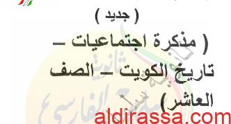 مذكرة تاريخ الكويت عاشر ثانوية سلمان الفارسي الفصل الاول