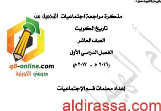 مذكرة تاريخ الكويت غير محلولة للصف العاشر ثانوية أم الهيمان