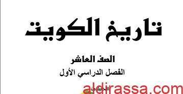 مذكرة شهرزاد تاريخ الكويت للصف العاشر الفصل الاول