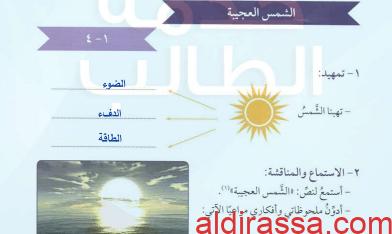 مذكرة عربي الوحدة الأولى للصف السابع الفصل الأول