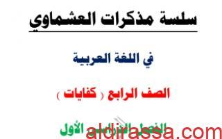 مذكرة عربي كاملة كفايات الصف الرابع للفصل الأول إعداد أحمد عشماوي 2018 2019