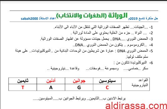 مذكرة علوم محلولة الوراثة للصف التاسع الفصل الاول