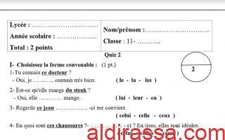 مذكرة فرنسي1 غير محلولة للصف الثاني عشر للمعلم احمد قاسم