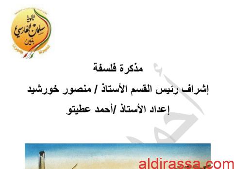 مذكرة فلسفة للصف الثاني عشر الفصل الثاني إعداد أحمد عطيتو