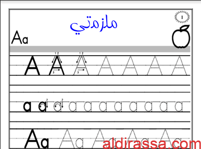 مذكرة لغة الانجليزية للصف الأول للمعلم رجب أحمد