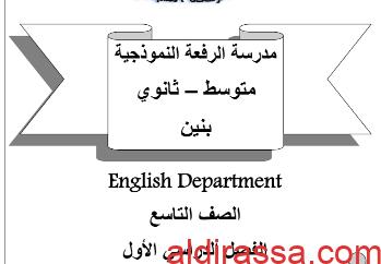مذكرة لغة انجليزي للصف التاسع الفصل الاول مدرسة الرفعة النموذجية