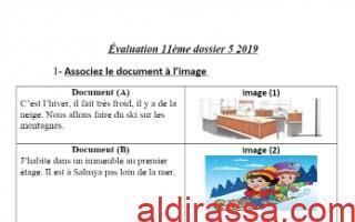 مذكرة مراجعة 5 فرنسي للصف الحادي عشر الفصل الاول