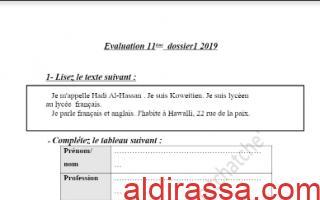 مذكرة مراجعة1 فرنسي للصف الحادي عشر الفصل الاول