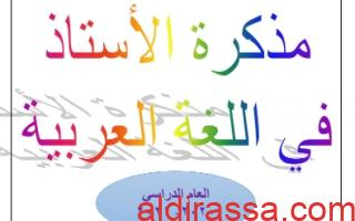 مذكرة نحو للصف العاشر فصل أول للمعلم أحمد سرحان