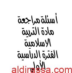 مراجعة تربية اسلامية للصف الخامس فصل اول اعداد شيخة