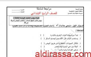 مراجعة شاملة الوحدة الثالثة اجتماعيات الصف الرابع المعلمة فجر السعيدي