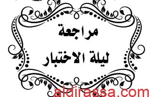 مراجعة ليلة الاختبار تاريخ الكويت للصف العاشر الفصل الأول