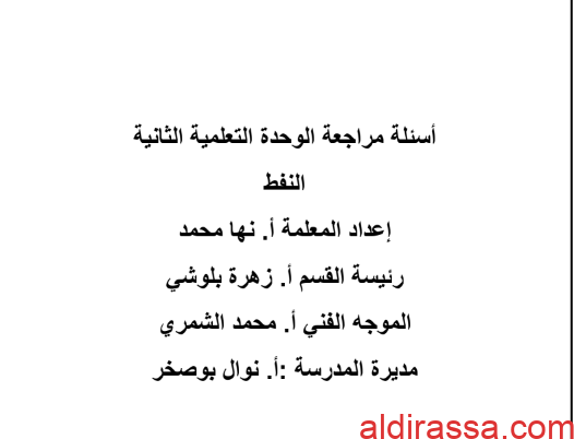 مراجعة وحدة النفط علوم للصف التاسع إعداد نها محمد الفصل الأول