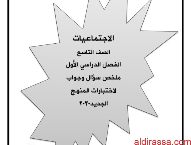 ملخص سؤال وجواب اجتماعيات للصف التاسع المواهب للفصل الاول