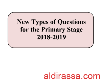 نماذج على أنماط الأسئلة الجديدة لغة إنجليزية للمرحلة الابتدائية 2018 2019