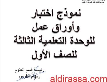 نموذج أوراق عمل علوم للوحدة الثالثة للصف الأول مدرسة لبابة بنت الحارث
