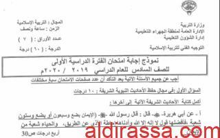 نموذج اجابة امتحان اسلامية للصف السادس الجهراء التعليمية فصل اول 2019-2020