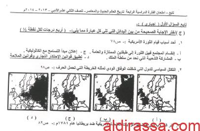 نموذج اجابة امتحان التاريخ للصف الثاني عشر الفصل الثاني 2013-2014