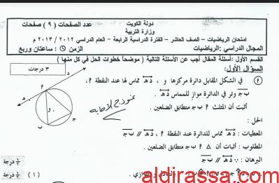نموذج اجابة امتحان رياضيات الفصل الثاني الصف العاشر 2012-2013