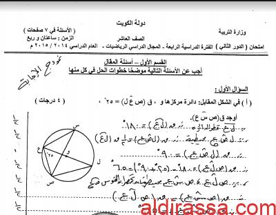 نموذج اجابة امتحان رياضيات دور ثاني للصف العاشر 2014-2015