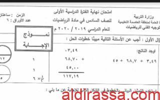 نموذج اجابة امتحان رياضيات سادس منطقة العاصمة فصل اول 2019-2020