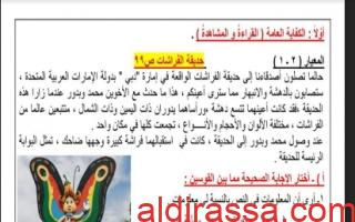 نموذج اختبار عربي الصف الرابع للفصل الأول